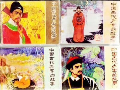 中国古代办案故事