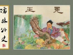 儒林外史06 王冕