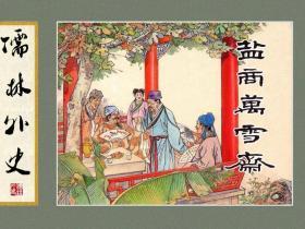 儒林外史09 盐商万雪斋