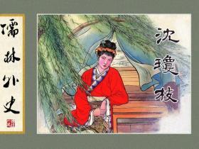 儒林外史05 沈琼枝